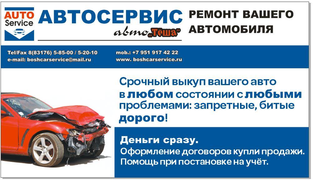 Бош Авто Сервис